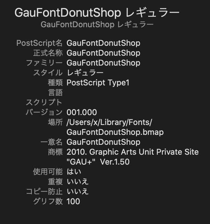Free Font 無料 フリー フォント 追加 かわいい ドーナツショップ