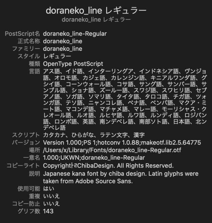 Free Font 無料 フリー フォント 追加 かわいい ドラネコ ライン