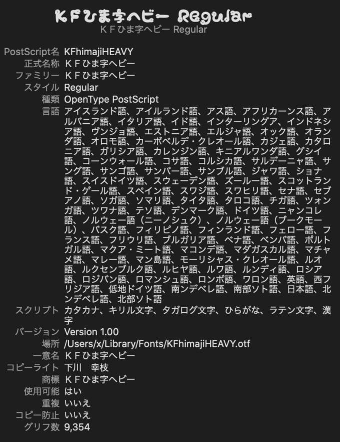 Free Font 無料 フリー フォント 追加 かわいい KFhimajiHEAVY