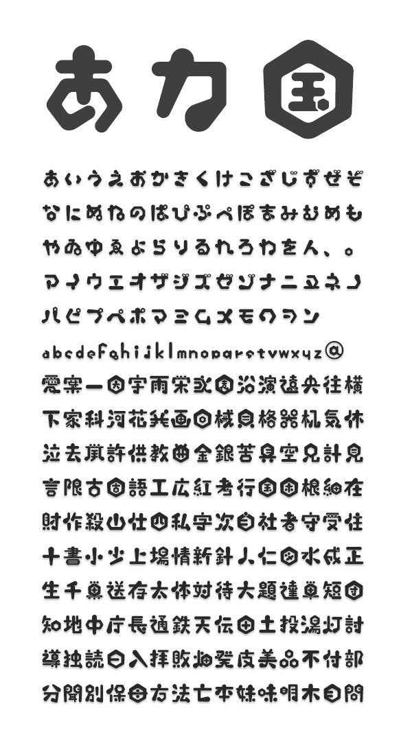 Free Font 無料 フリー かわいい フォント 追加 みつバッチフォント サンプル