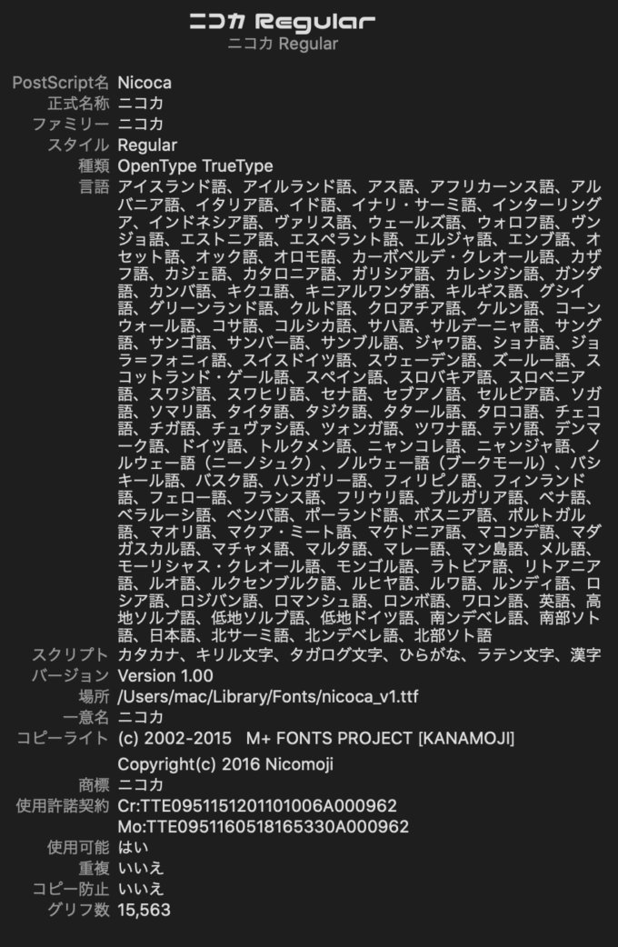 Free Font 無料 フリー フォント 追加 かわいい ニコカフォント