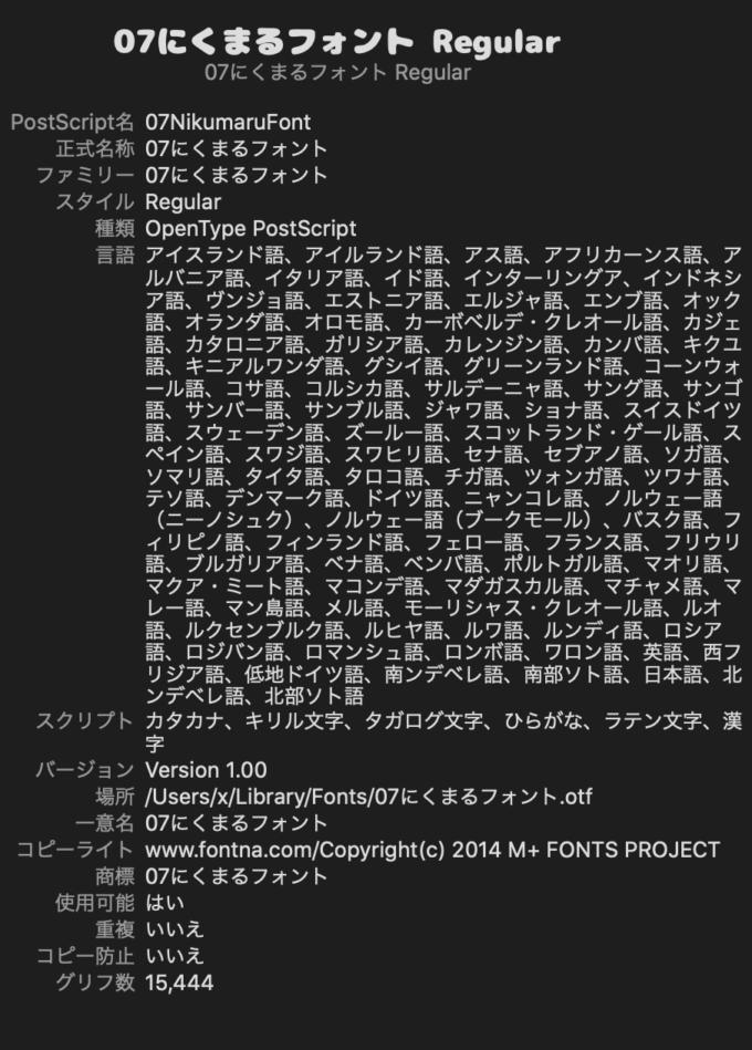 Free Font 無料 フリー フォント 追加 かわいい にくまるフォント