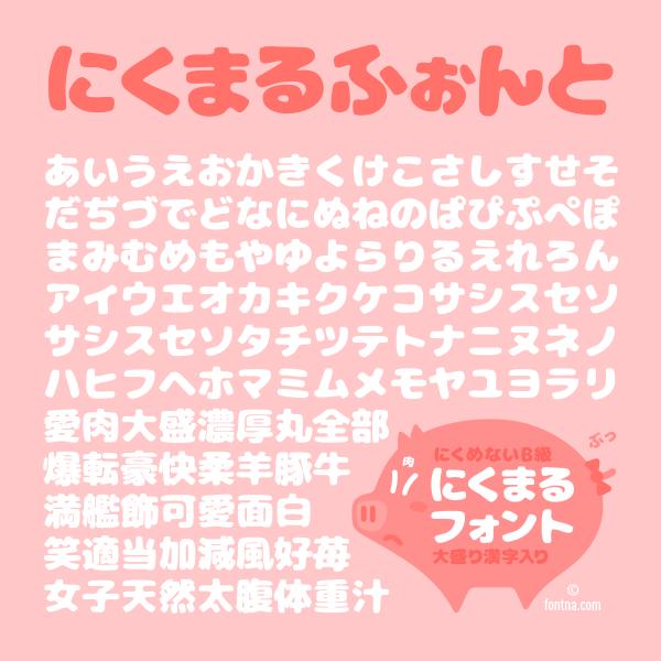 Free Font 無料 フリー フォント 追加 かわいい にくまるフォント サンプル