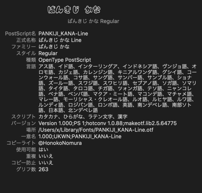 Free Font 無料 フリー フォント 追加  かわいい ぱんきじ