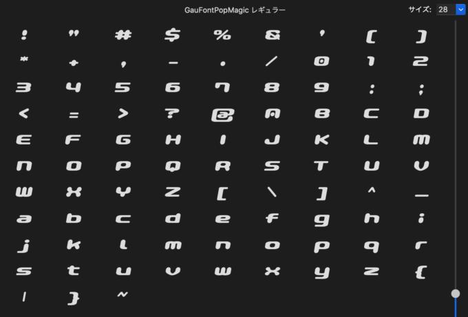 Free Font 無料 フリー かわいい ポップ フォント 追加 POP MAGIC