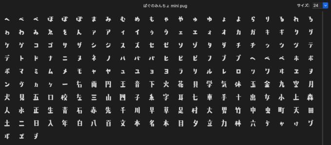Free Font 無料 フリー フォント 追加 かわいい ぱぐみんちょ