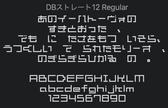 Free Font 無料 フリー フォント 追加 DBstraight