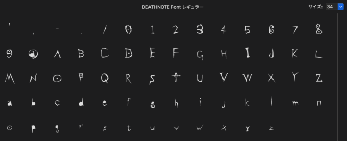 Free Font 無料 フリー 映画 フォント 追加  DEATHNOTE デスノート