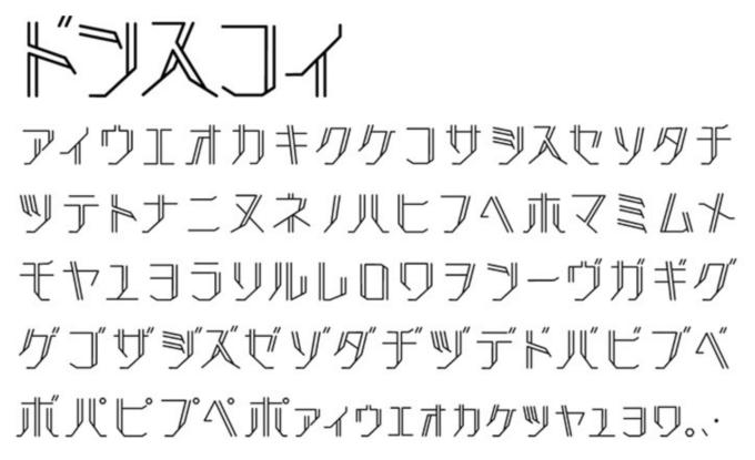 Free Font 無料 フリー フォント ユニーク 追加 Donskoy