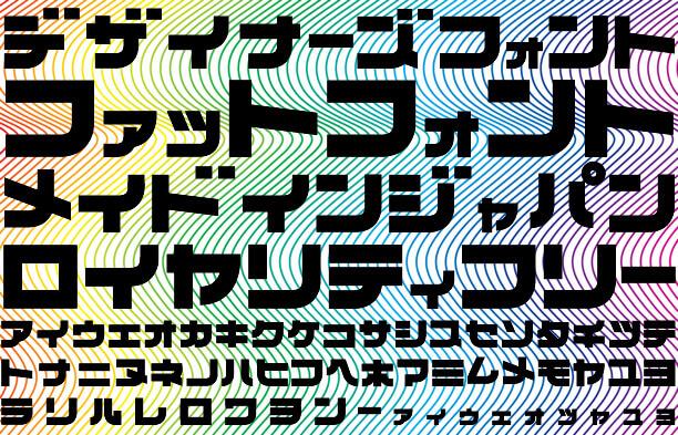 Free Font 無料 フリー フォント 追加  ファットフォント