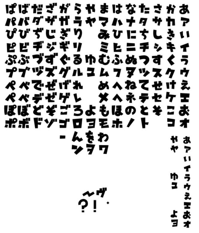 Free Font 無料 フリー フォント 追加  ポップ フィバじ