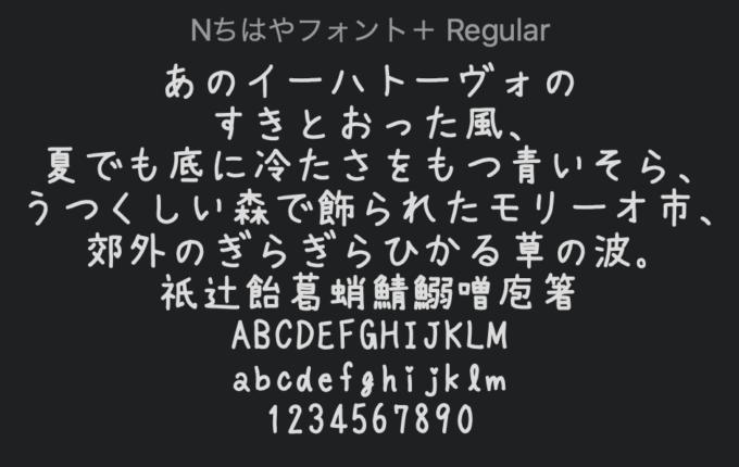 Free Font 無料 フリー かわいい 手書き フォント 追加 ちはやフォント