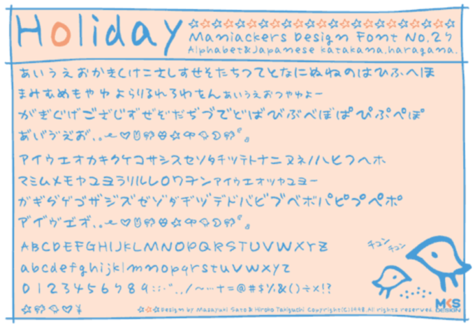 Free Font 無料 フリー フォント 追加 手書き Holiday