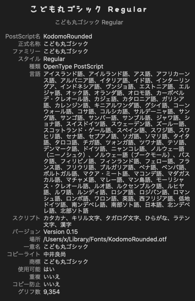 Free Font 無料 フリー 手書き フォント 追加  こども丸ゴシック