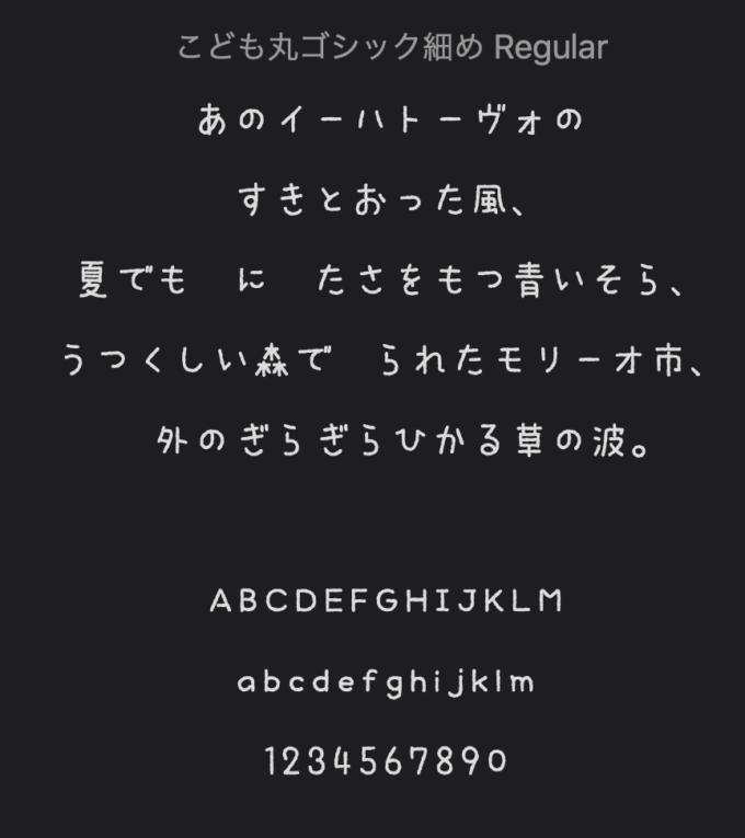 Free Font 無料 フリー 手書き フォント 追加  こども丸ゴシック細め