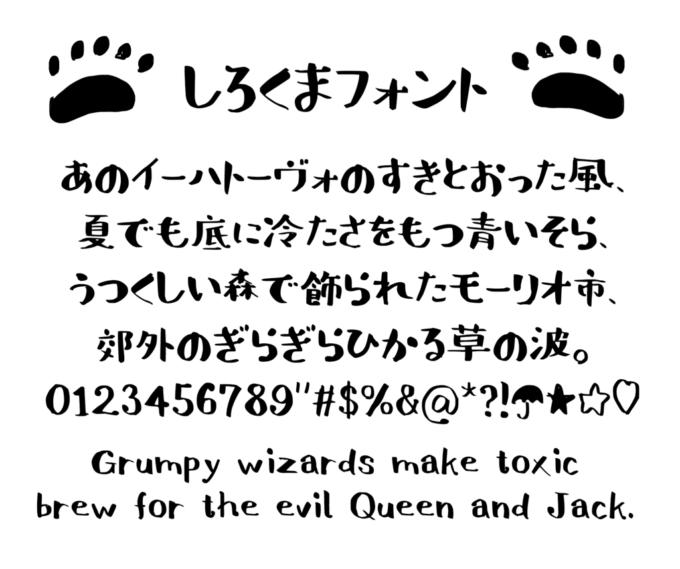 Free Font 無料 フリー フォント 追加 手書き しろくまフォント