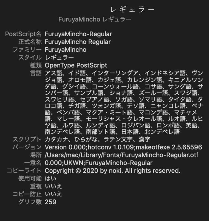 Free Font 無料 フリー フォント 追加 フルヤ明朝