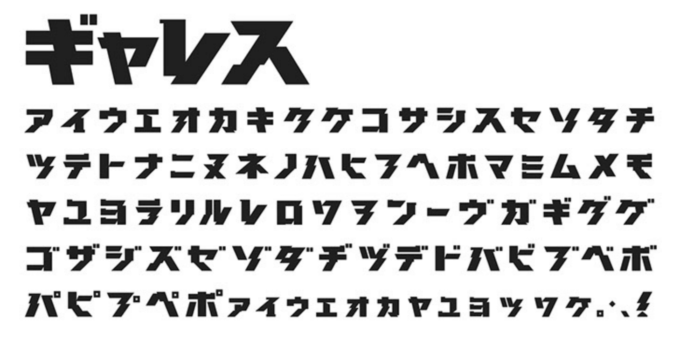 Free Font 無料 フリー フォント 大きい 太い 追加 Gareth