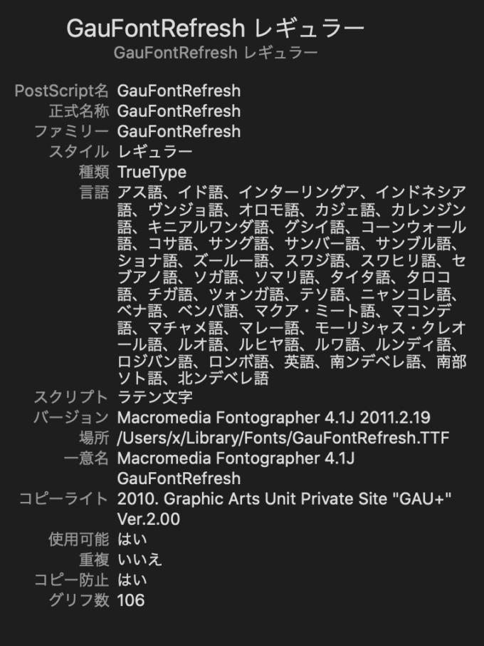Free Font 無料 フリー フォント 追加  かっこいい リフレッシュ