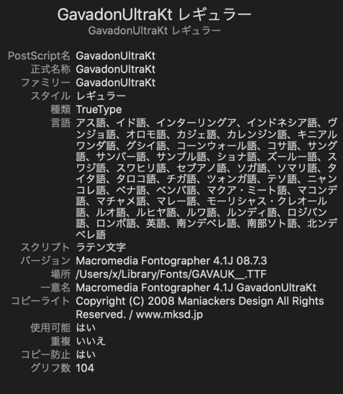 Free Font 無料 フリー フォント 追加  ガヴァドン