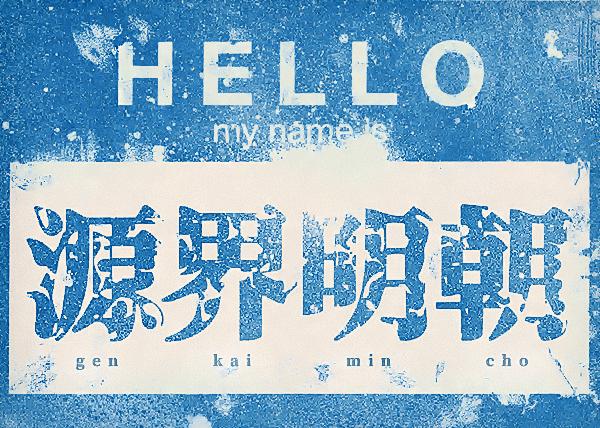 Free Font 無料 フリー フォント 追加 太い 源界明朝
