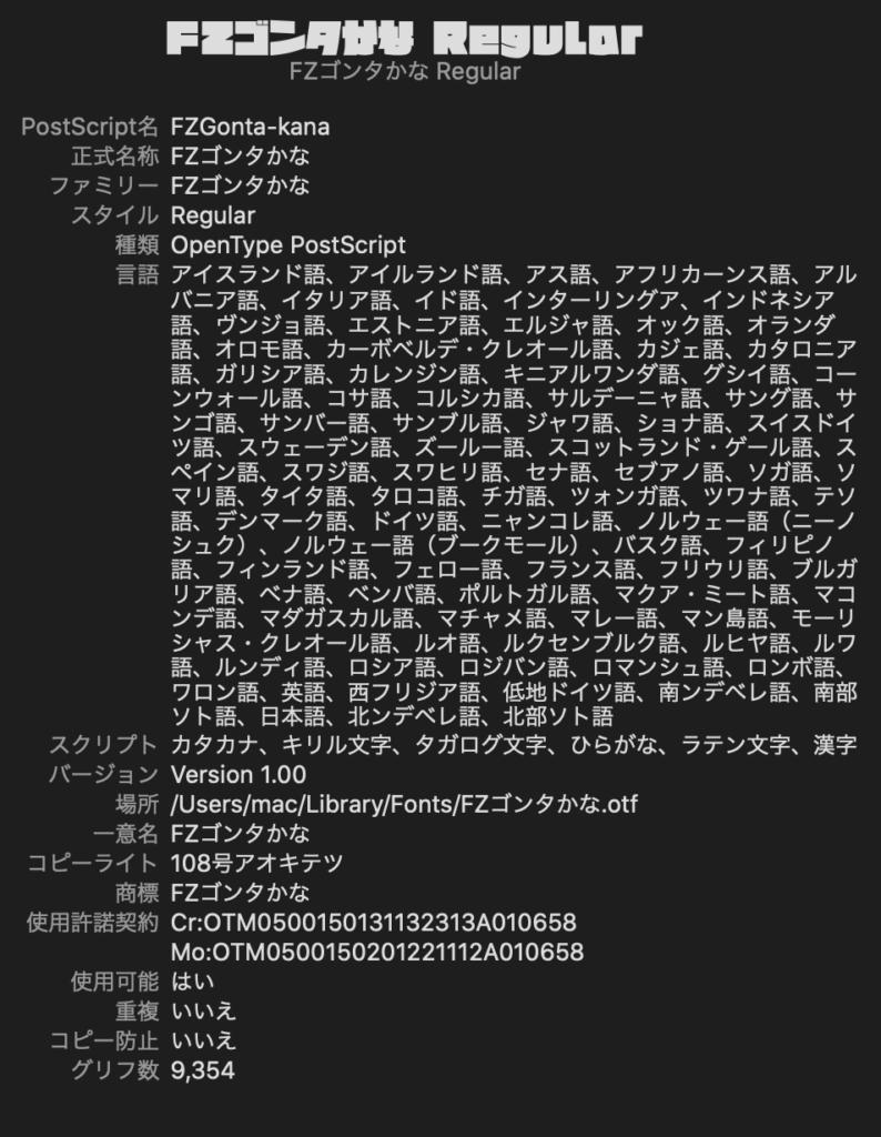 Free Font 無料 フリー フォント 追加 シンデレラ