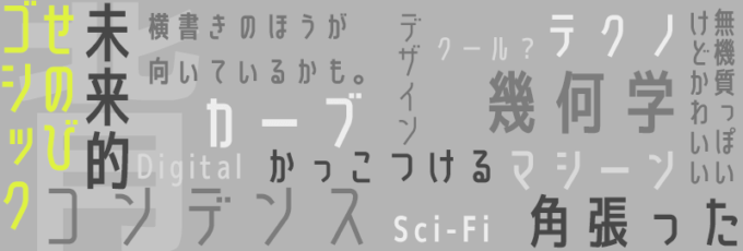 Free Font 無料 フリー フォント 追加  スタイリッシュな角ゴシック せのびゴシック サンプル