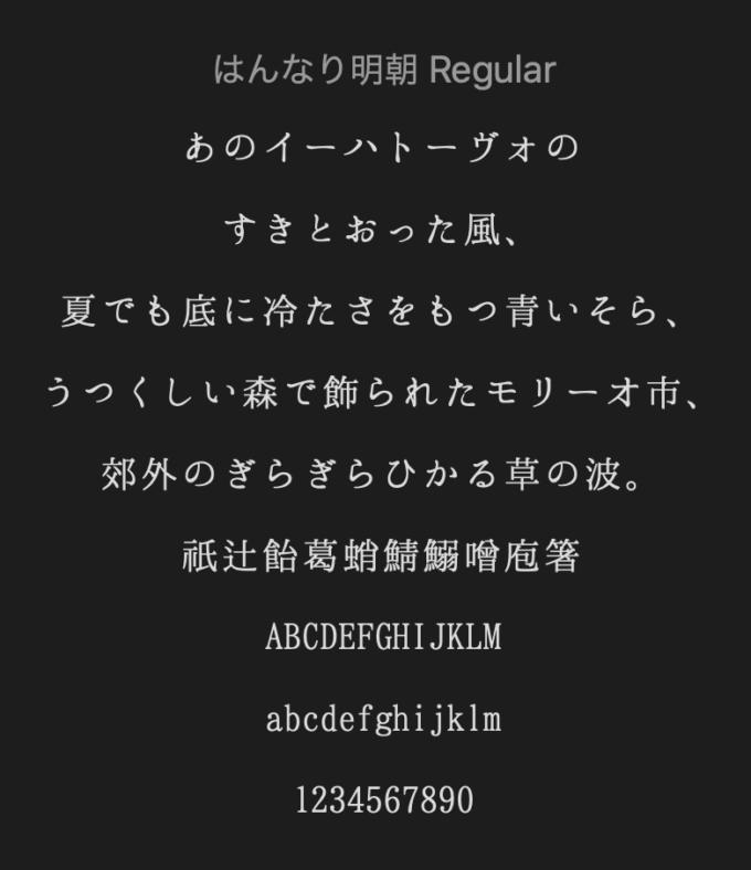 Free Font 無料 フリー フォント 追加 はんなり明朝