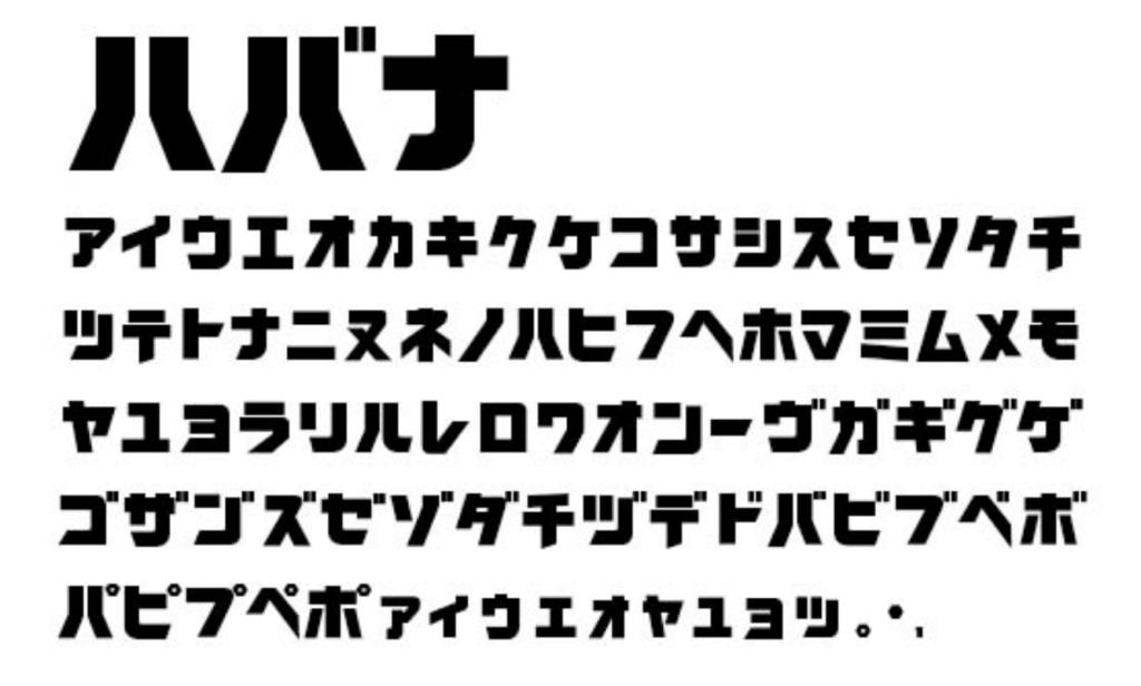 Free Font 無料 フリー フォント ユニーク インパクト 追加 Havana