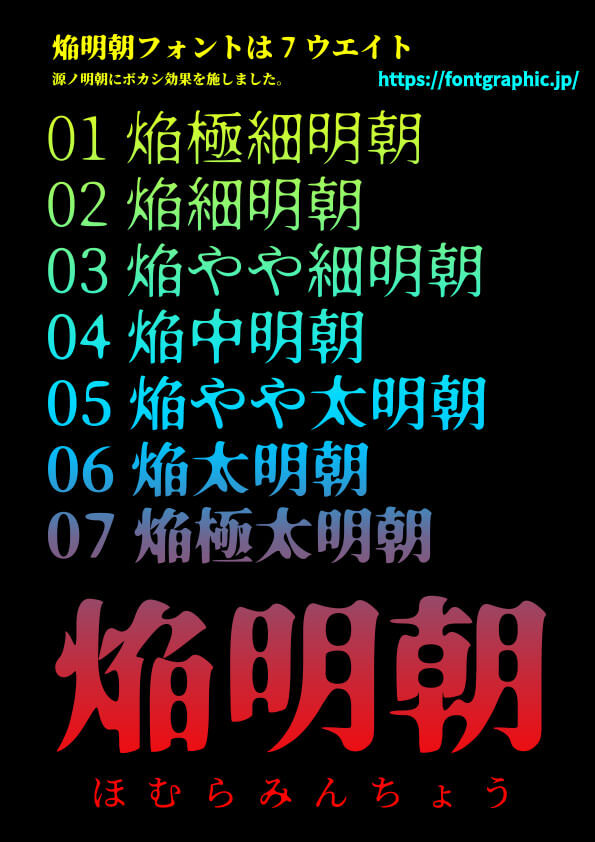 Free Font 無料 フリー フォント 追加 ホラー 怖い 焔明朝体