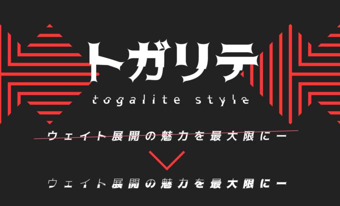 Free Font 無料 フリー フォント 追加 インパクト トガリテ