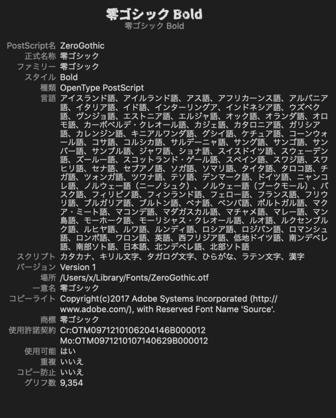 Free Font 無料 フリー フォント 追加  インパクト 零ゴシック