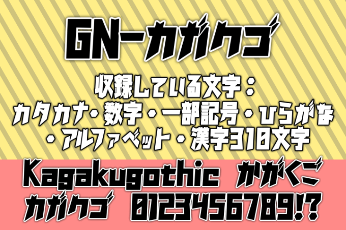 Free Font 無料 フリー フォント 追加  カガクゴ