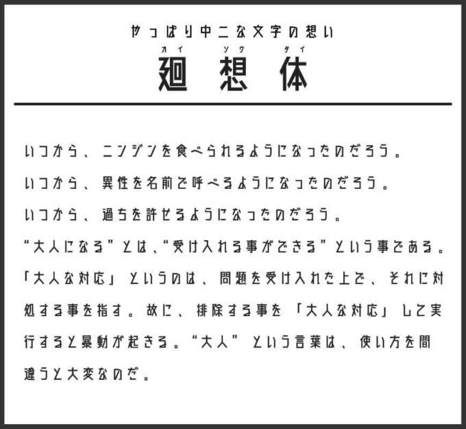 Free Font 無料 フリー フォント 追加 ユニーク 廻想体