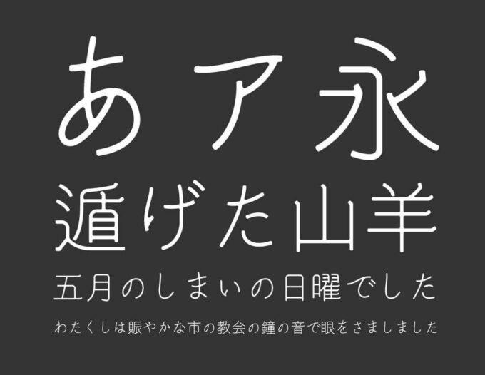 Free Font 無料 フリー フォント 追加 きなりゴシック