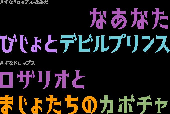 Free Font 無料 フリー フォント 追加 きずなドロップ