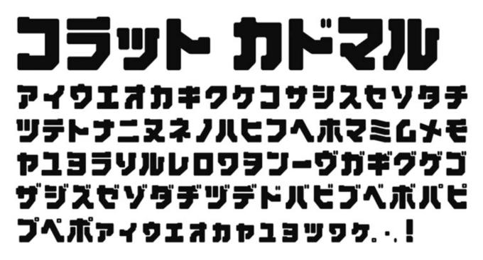 Free Font 無料 フリー フォント ユニーク インパクト 太い 追加 Korat Kadomaru