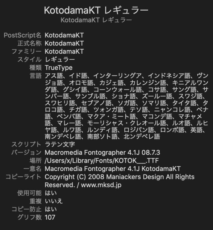 Free Font 無料 フリー フォント ホラー 追加  コトダマ