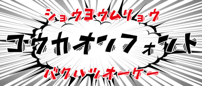 Free Font pop 無料 フリー フォント 追加 コウカオンフォント