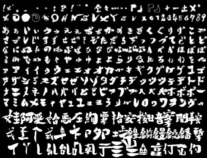 Free Font 無料 フリー フォント 追加 毛筆 大甘書道体 銀魂
