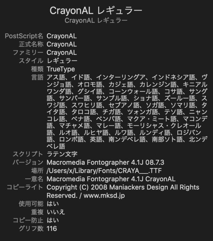 Free Font 無料 フリー 手書き フォント 追加 クレヨン・アルファベット