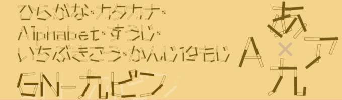 Free Font 無料 フリー フォント 追加 九ピン
