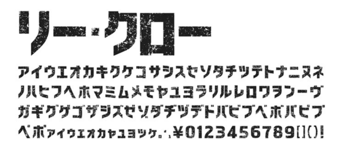 Free Font 無料 フリー フォント ユニーク インパクト 太い 追加 Lee Claw
