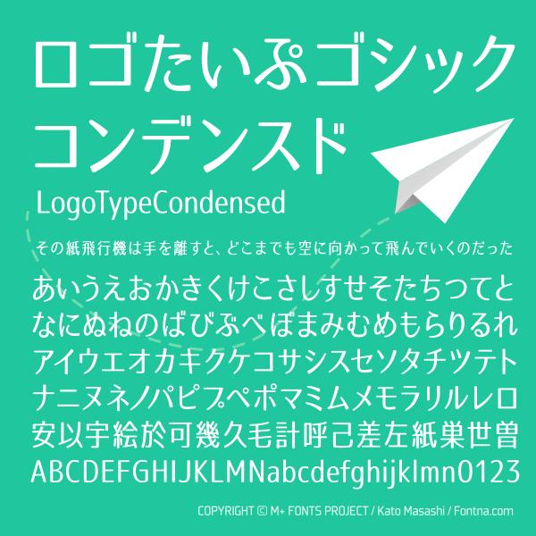 Free Font 無料 フリー フォント 追加  スタイリッシュ かっこいい 角ゴシック ロゴたいぷゴシック コンデンスド
