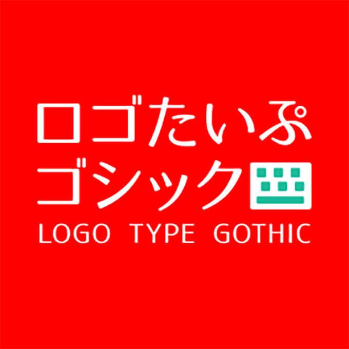 Free Font 無料 フリー フォント 追加  スタイリッシュ かっこいい 角ゴシック ロゴたいぷゴシック