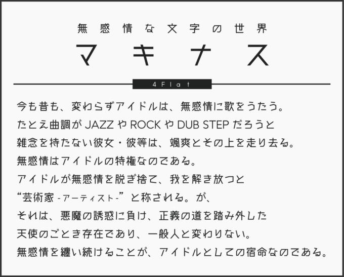 Free Font 無料 フリー かっこいいフォント 追加 マキナス4