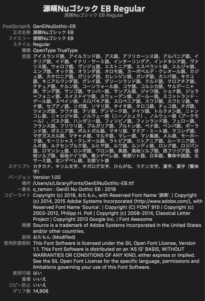 Free Font 無料 フリー フォント 源暎Nuゴシック
