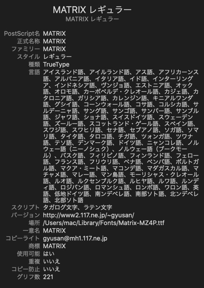 Free Font 無料 フリー 映画 フォント 追加 MATRIX マトリックス