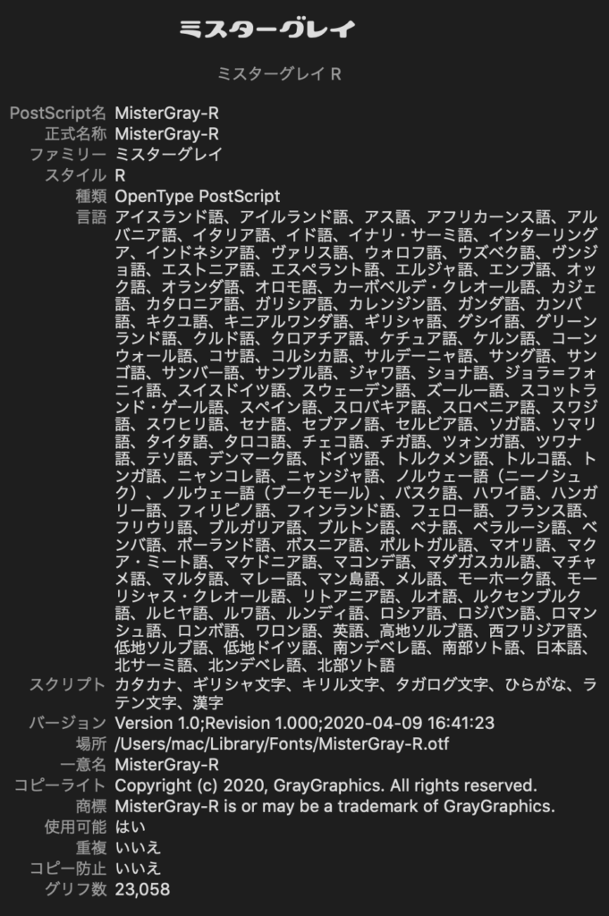 Free Font 無料 フリー フォント 追加 宇宙 SF MisterGray