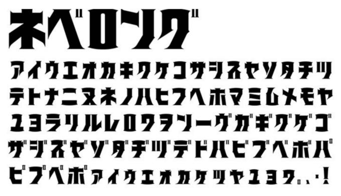 Free Font 無料 フリー フォント ユニーク インパクト 追加 ネベロング